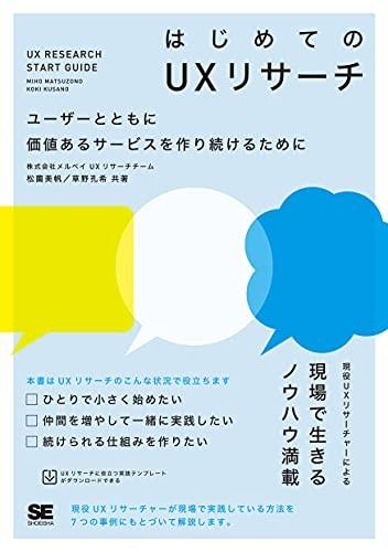 "<a href=""https://www.amazon.co.jp/dp/4798167924?tag=artistgoodsco-22&linkCode=ogi&th=1&psc=1""><b>はじめてのUXリサーチ ユーザーとともに価値あるサービスを作り続けるために</b></a>"