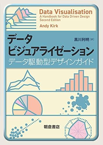 "<a href=""https://www.amazon.co.jp/dp/4254102933?tag=artistgoodsco-22&linkCode=ogi&th=1&psc=1"">データビジュアライゼーション ―データ駆動型デザインガイド―   Andy Kirk, 黒川 利明  本   通販   Amazon</a>"