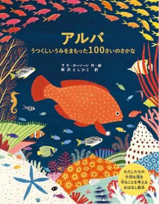『アルバ うつくしいうみをまもった100さいのさかな』教育画劇、ララ・ホーソーン作・絵、新沢としひこ訳