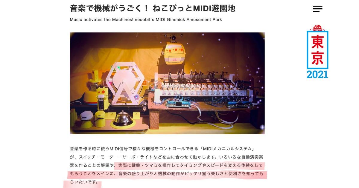 "<a href=""https://makezine.jp/event/makers-mft2021/m0083/"">Maker Faire Tokyo 2021 出展者情報ページ</a>より。"