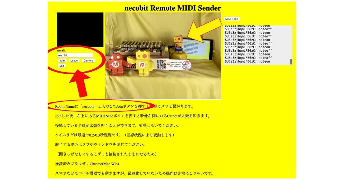 実際に Maker Faire Tokyo 2021 Online にて公開した MIDIリモートルーム画面(赤丸・矢印は説明用画像)