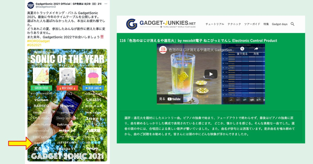 """<a href=""""https://gadget-junkies.net/?page_id=17614&page=2"""">GadgetSonic 2021 グランプリ作品発表</a>"""