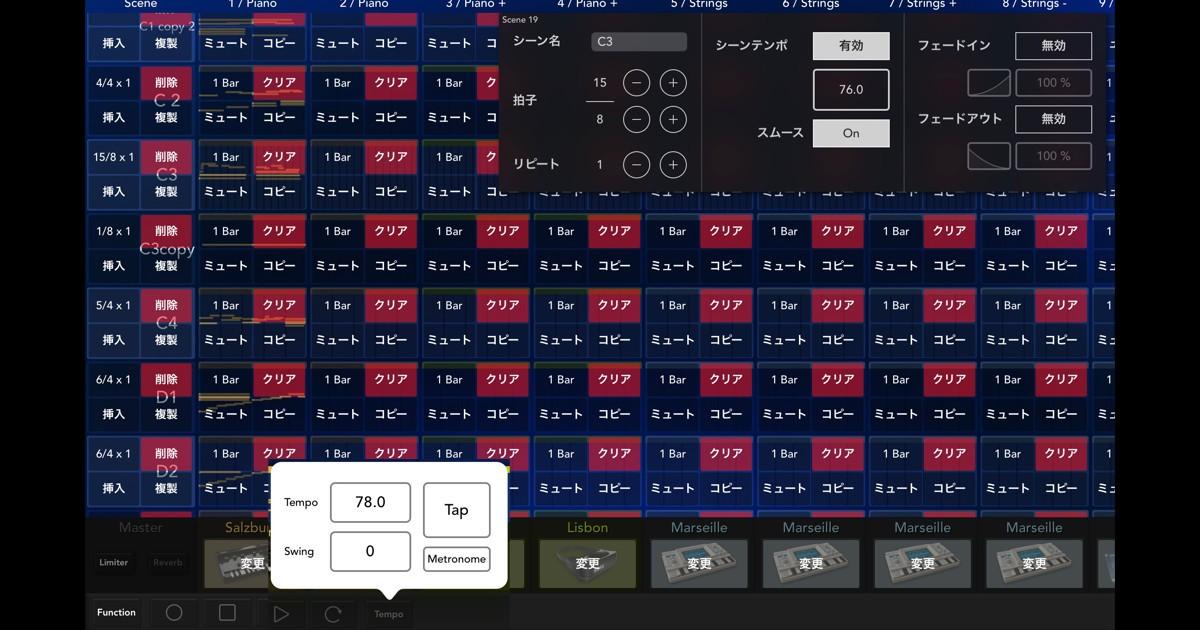 KORG Gadget 2 iPad版 シーン詳細設定画面
