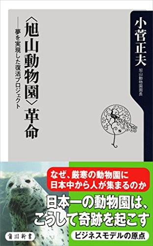"""<a href=""""https://amzn.to/3DM4B0X"""">〈旭山動物園〉革命 - 夢を実現した復活プロジェクト (小菅正夫)</a>※ 著者の著者の小菅さんは旭山動物園園長の方です"""