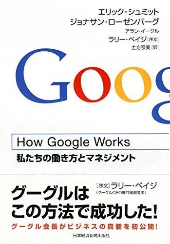 """<a href=""""https://amzn.to/3A9UvoX"""">How Google Works - 私たちの働き方とマネジメント</a>"""