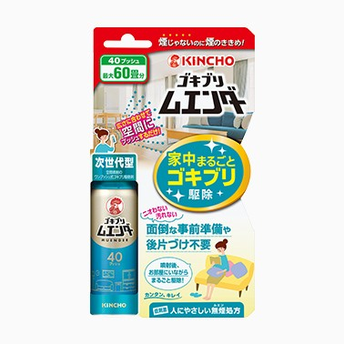 """引用:<a href=""""https://www.kincho.co.jp/seihin/insecticide/go_aerosol/muender/index.html"""">金鳥</a>"""