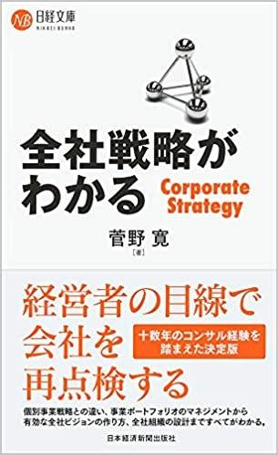 "<a href=""https://amzn.to/3gCsXzi"">全社戦略がわかる (菅野寛)</a>"